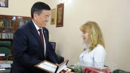 Жээнбеков Дарья Маслованы ысымы жазылган саат менен сыйлады